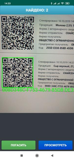 Поиск по QR-коду