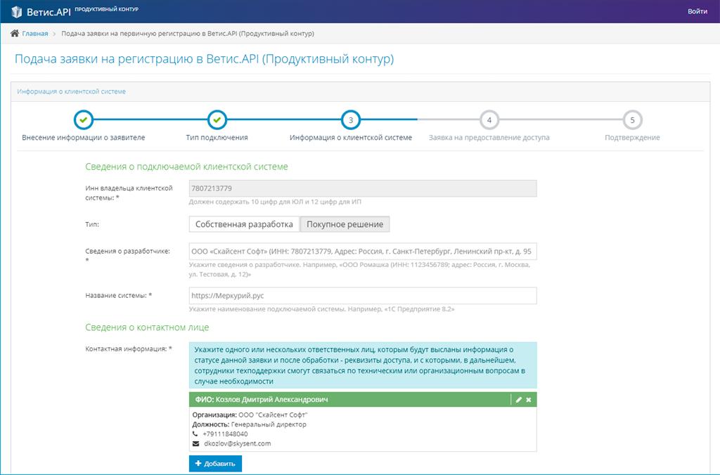 Получение доступа Ветис.API. Шаг 3 «Информация о клиентской системе».